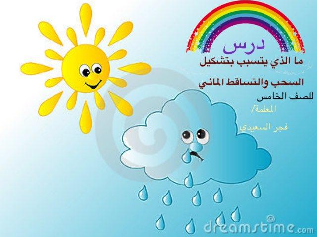 ما الذي يتسبب بتشكل السحب والتساقط المائي by Fajer Alsaeedi