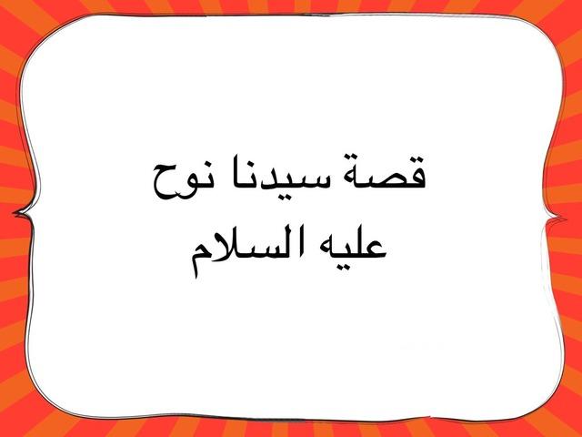 قصة نوح  by Areej Kateb