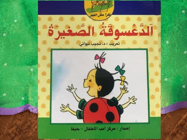 الدعسوقة الصغيرة by Emran Awis