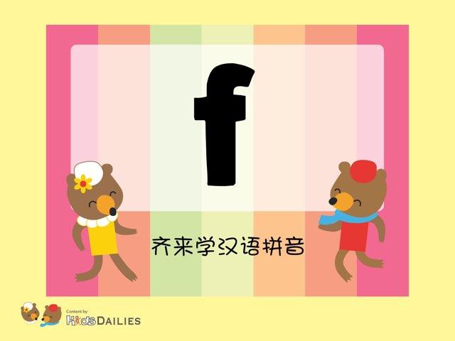 """齐来学汉语拼音""""f"""" by Kids Dailies"""