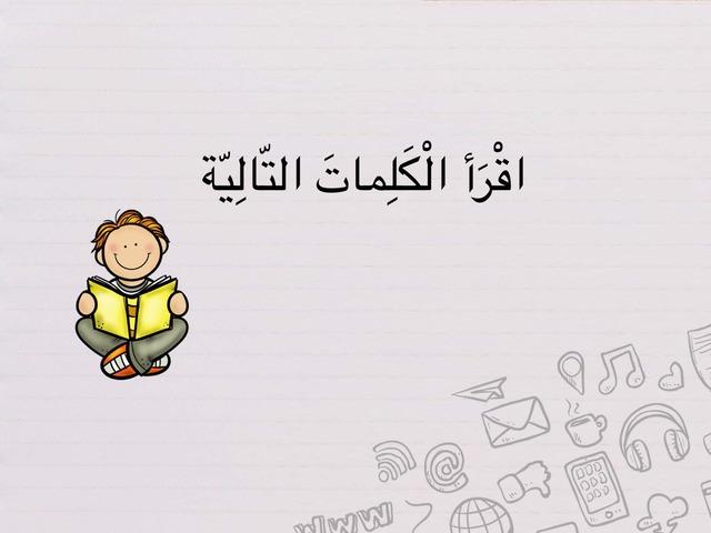 قراءة by Nedaa Shaban