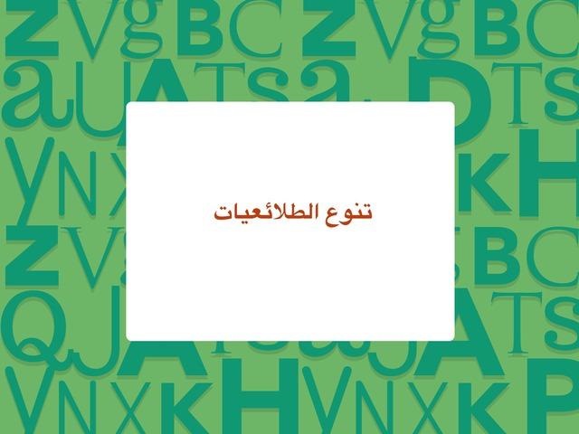 اللحميات by نورة أحمد