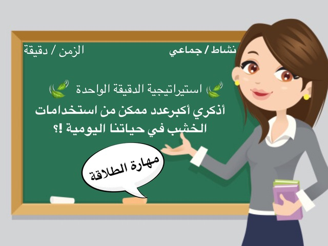 الدقيقة الواحدة by شيخه ال ردعان