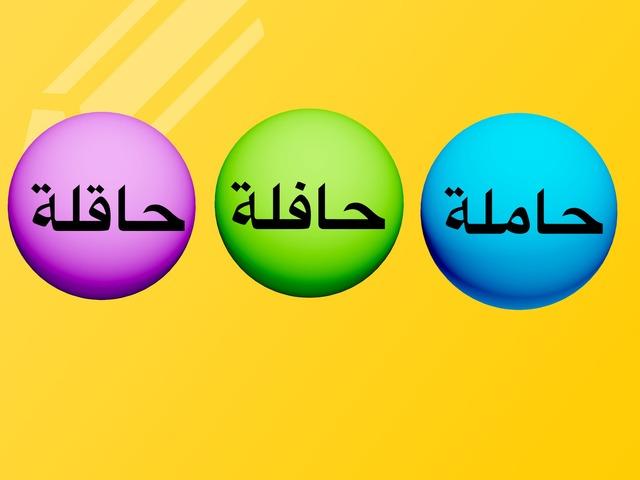 كلمة حافلة by Haifa Awwad