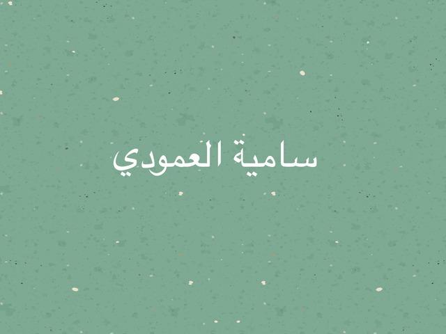 سامية العمودي by يارا القحطاني