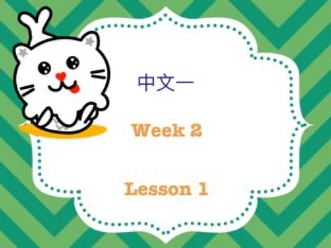 B1 Lesson 1 by Elanna Tseng