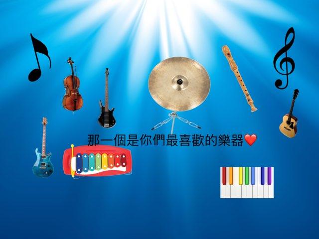搜尋樂器遊戲教室 by Wenki Wenki