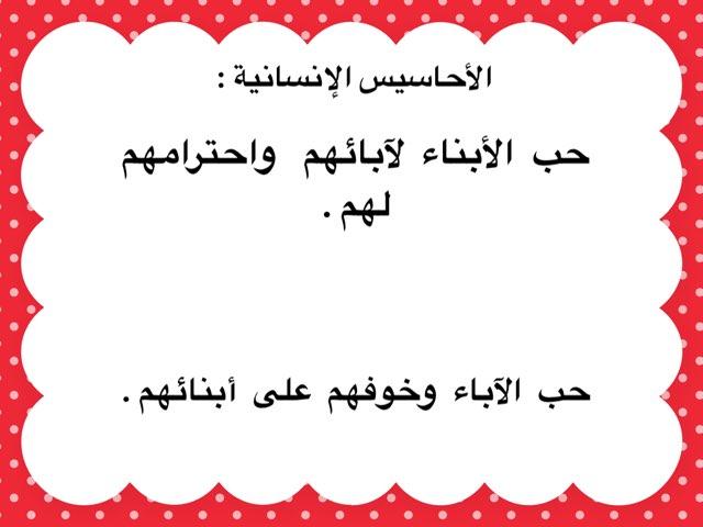 لعبة 100 by براءة محمد الامير الامير