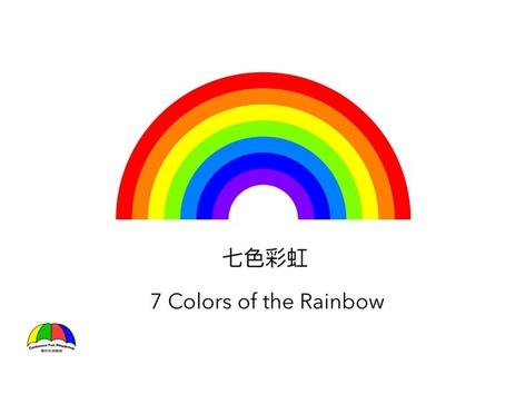 彩虹的七種顏色廣東話粵語 Cantonese Fun Playgroup  by Phoebe (CantoneseFun) Fu