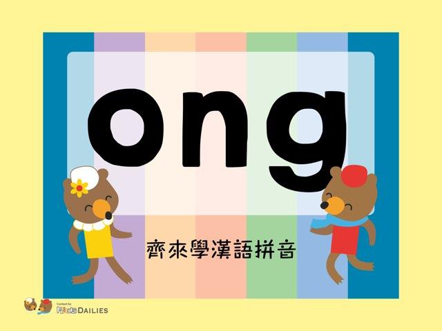 齊來學漢語拼音「ong」 by Kids Dailies