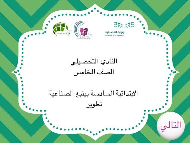 النادي التحصيلي للصف الخامس الابتدائية٦ ينبع الصناعية  by maha oraif