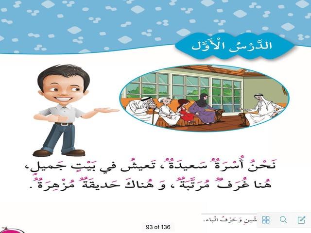 الدرس الاول أسرة سعيدة by نوره الديحاني
