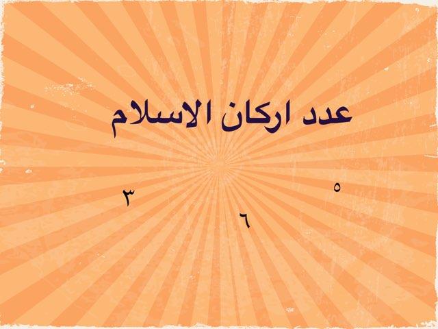 لعبة اركان الاسلام by حنان الرفاع