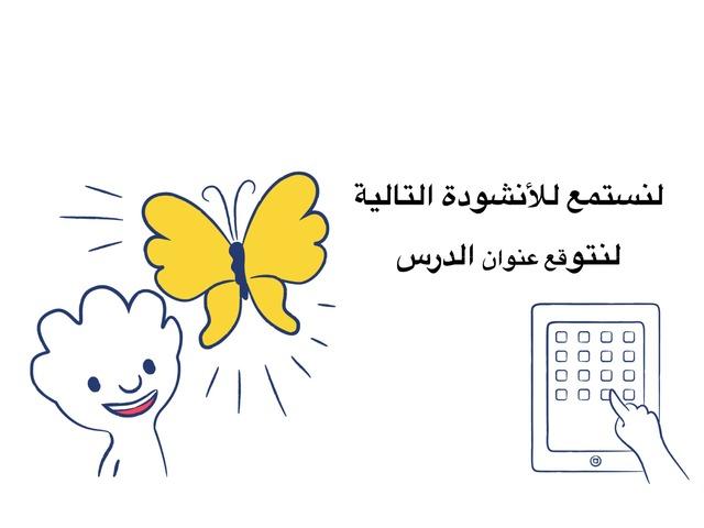 الطفل و الفراشة  by Ebtisam Ali
