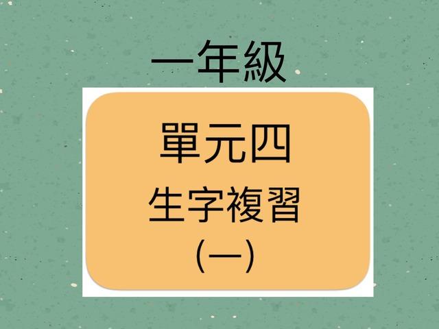 一年級 單元四 生字複習(一) by Primary Year 2 Admin