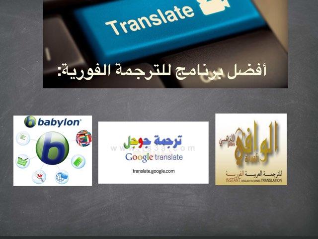 خدمات محركات البحث by Amina Hussain