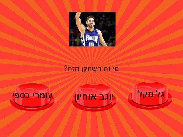 ברק כדורסל by בית ספר קישון