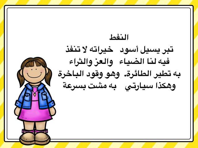 النفط by Athari Salman