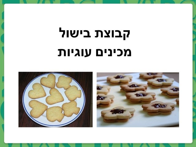 קבוצת בישול מכינים עוגיות by Maia Hausman
