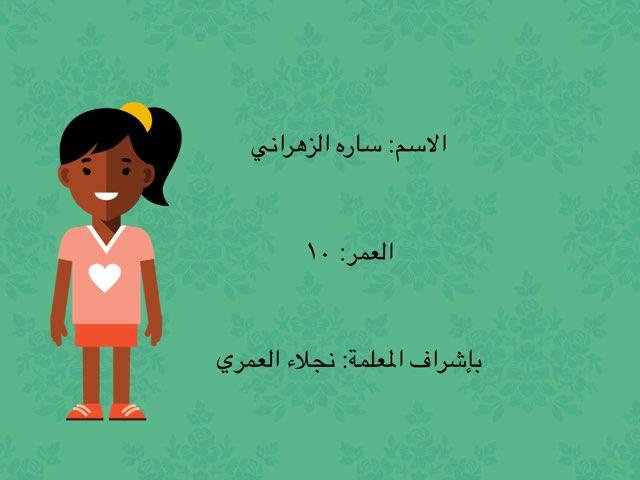 صلاة المسافر by سعدي الزهراني