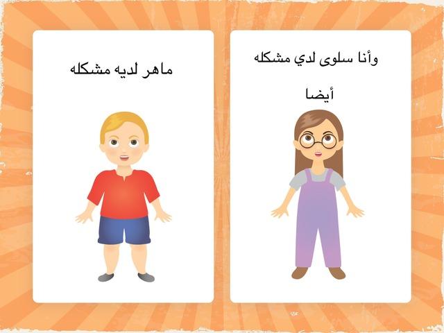 مشكله ماهر by ريم الحربي