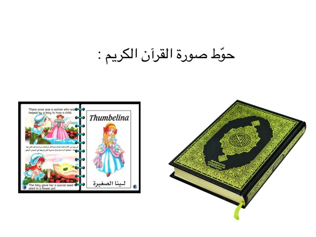 لعبة 34 by سارآ المطيري