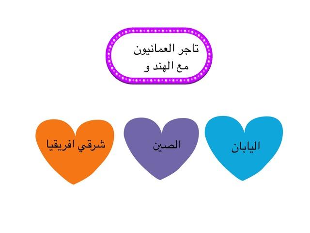 العلاقات الدولية لعمان  by بدرية المطوع