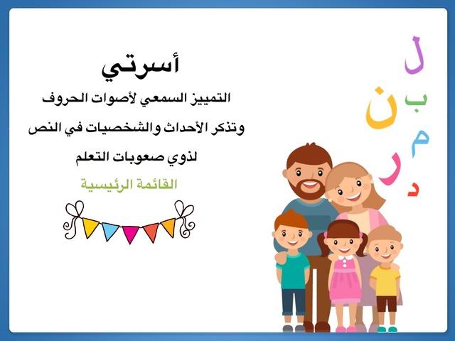 لغتي الصف الاول ابتدائي /الوحدة الاولى  by samar Ahmad