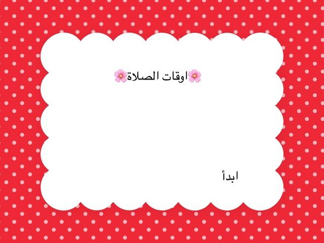 الصلاه by غزل صدقة علي الجهني
