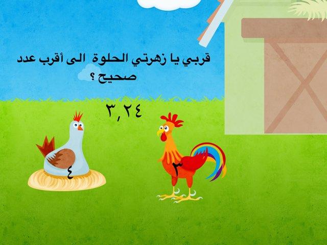 تقريب الكسور العشرية by شموخ الروح