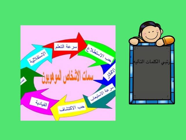 لعبه سريعة by أم محمد