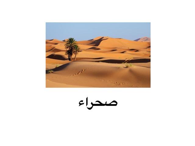 صور الطبيعة by sara muhh