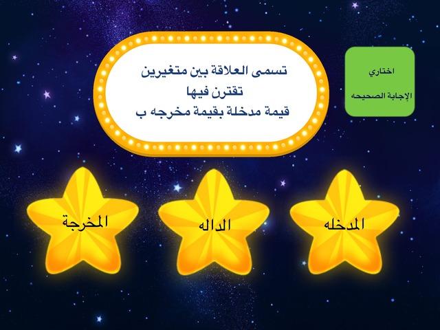تعريف الداله by roqa m