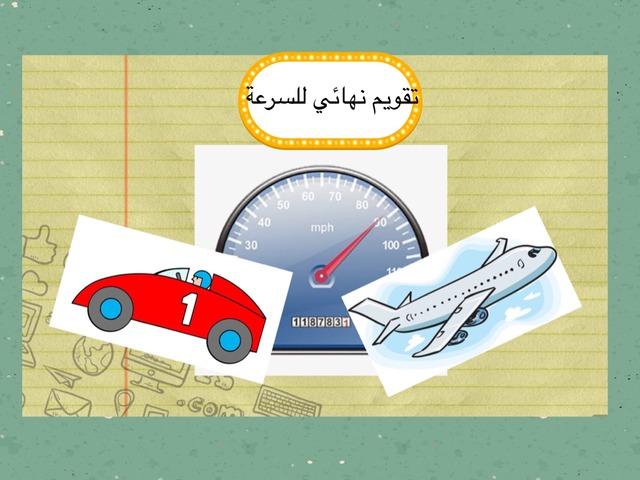 سرعة by وفاء الشهري