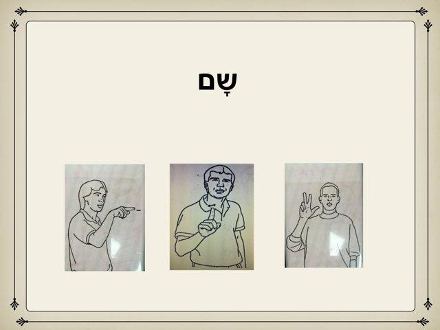 ש ל מ by Einat Benny Avnaim
