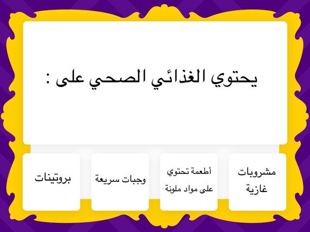 لعبة 29 by منيرة العتيبي
