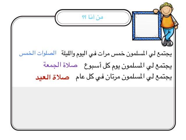 صلاة الجمعه by fa Alosaemi