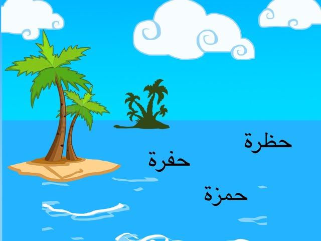تجريد حظرة by Tos7a Al-shamirry