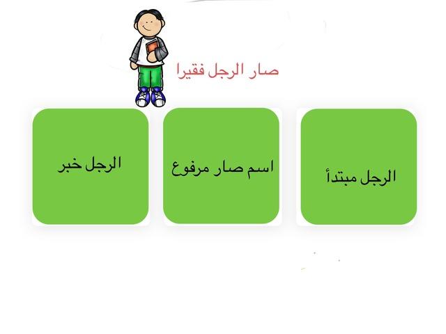 الأفعال الناسخة by أفراح علي حسين آل ابراهيم