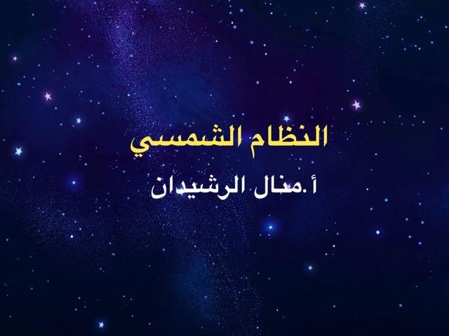 النظام الشمسي by ghada alshaikh