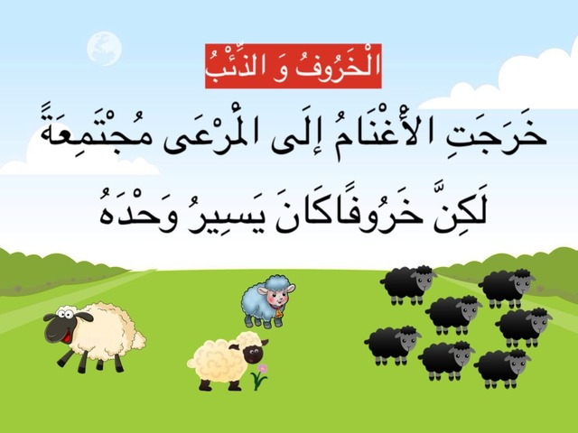 الخروف والذئب by روبي الياقوته
