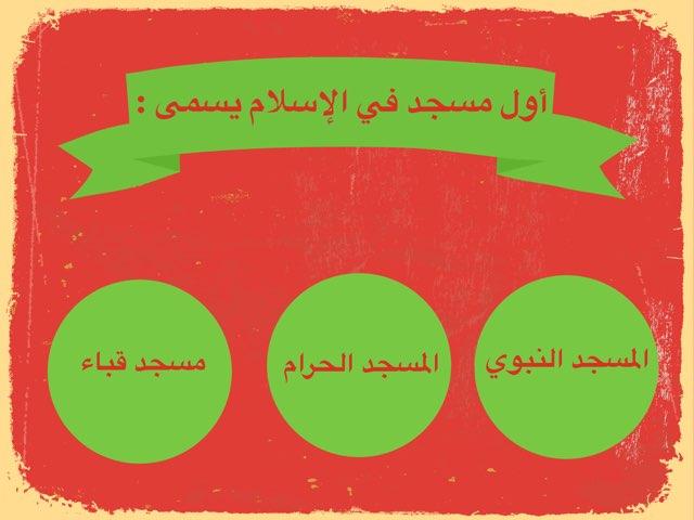 قباء by Wadha alazemi