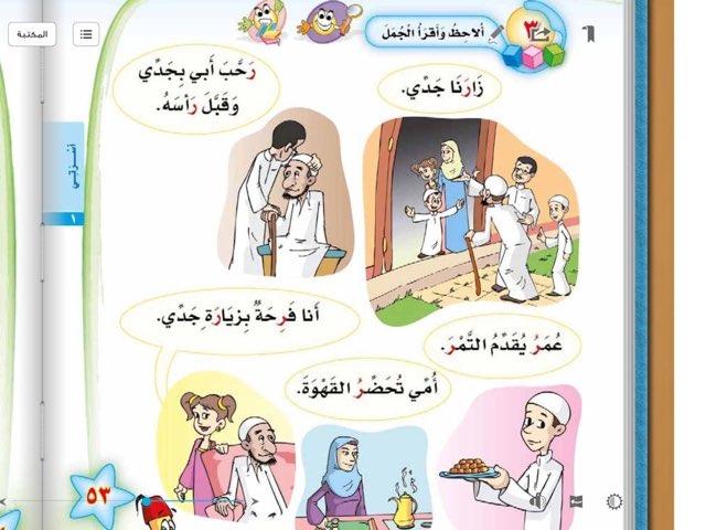 جمل حرف ر by مريم الفيفي