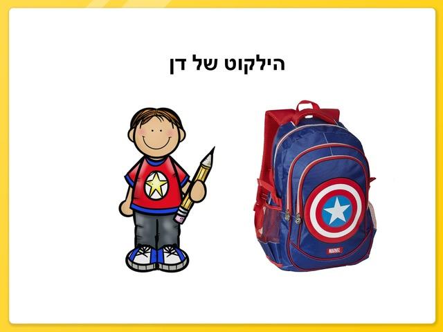 הילקוט של דן  חלק א by רבקה ליבנה