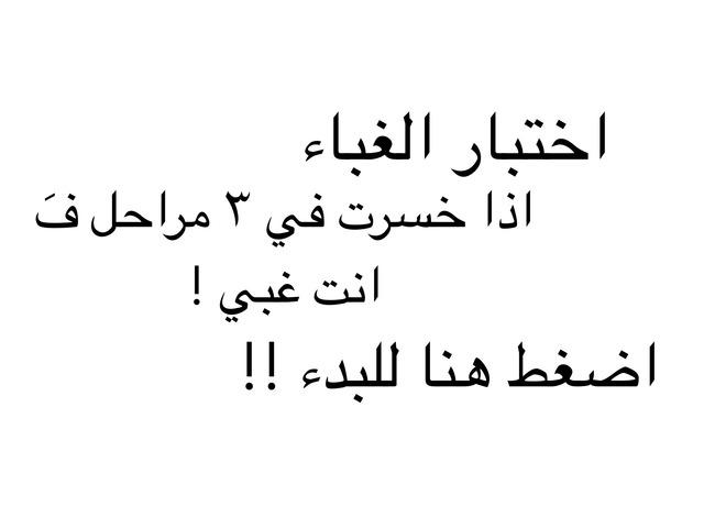 اختبار الغباء ( اختبار قصير ) by Maram Cute