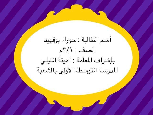 غزوة بدر by حوراء بوفهيد