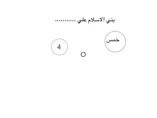 لعبة 3 by سلوى الفقيه