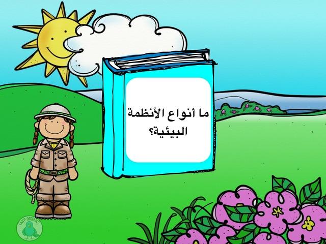 ما أنواع الأنظمة البيئية للصف الرابع -كفايات by teacher Aseel