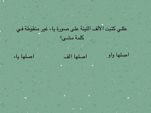 الألف اللينة  by سلمى العتيبي