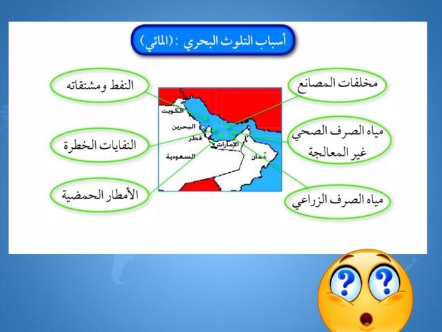 التلوث البحري by عبير آل عقيل
